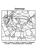 Раскраска - Как приручить дракона 2 - Громгильда - раскраска по номерам