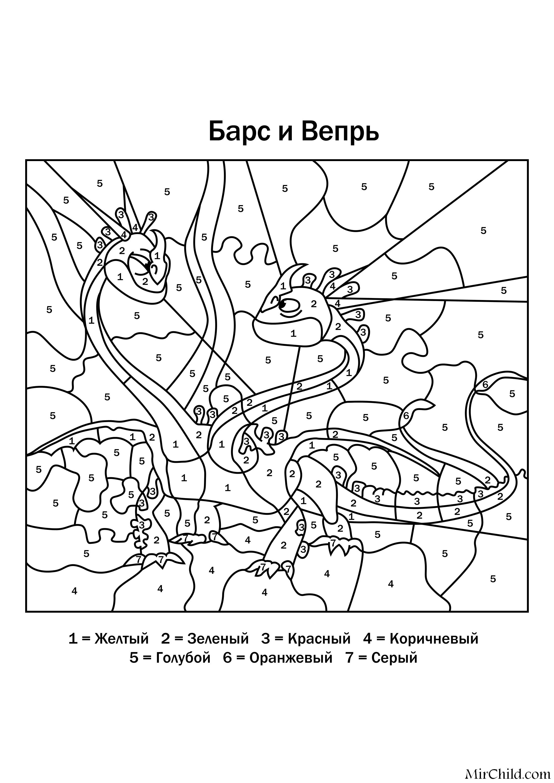 Раскраска - Как приручить дракона 2 - Барс и Вепрь ...