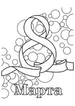 Раскраска - 8 Марта - Международный женский день - 8 Марта и пузырьки