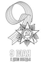 Раскраска - 9 Мая - День Победы - Раскраска 9 Мая с Днём Победы!