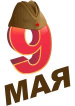 Раскраски - Праздники - 9 Мая - День Победы