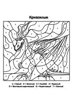 Раскраска - Как приручить дракона 2 - Кривоклык - раскраска по номерам