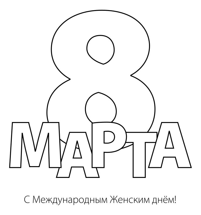 Маленькая открытка с 8 марта черно белая, день бабушки россии