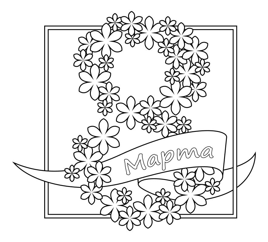 Авдотья сеногнойка, распечатать открытку с 8 марта бабушке