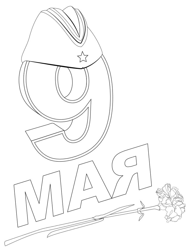 Раскраски ко дню победы 9 мая распечатать для детей 3-4 лет