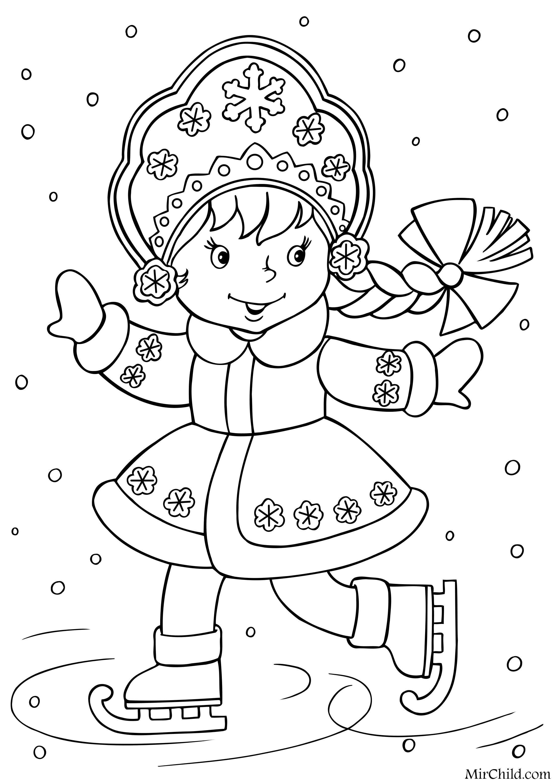 Раскраска - Новый год - Снегурочка катается на коньках ...