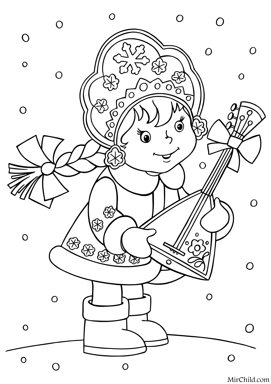 Раскраска - Новый год - Снегурочка дарит балалайку   MirChild
