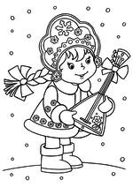 Раскраска - Новый год - Снегурочка дарит балалайку