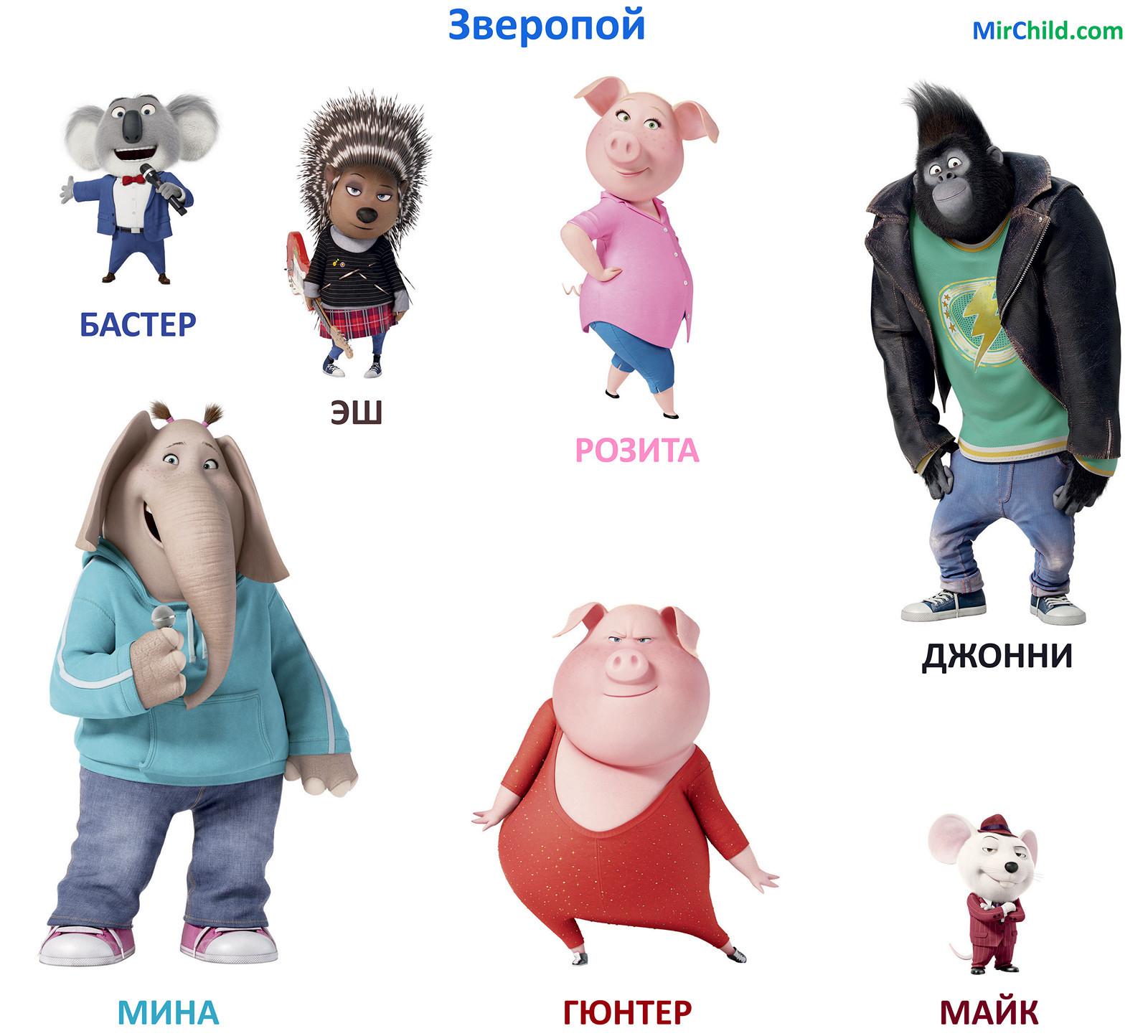 Раскраски - Мультфильм - Зверопой (Sing)